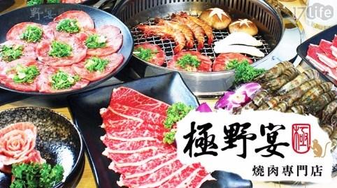 極野宴燒肉專門店/極野宴/燒肉/肉/極/野/宴/吃到飽/燒烤/烤肉