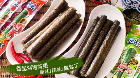 海苔捲/烤海苔