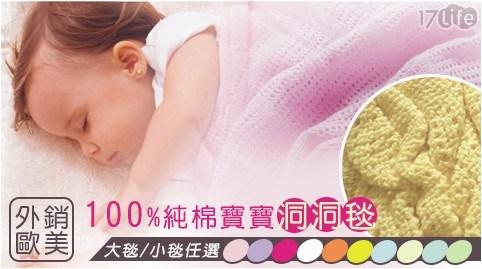 外銷/歐美/100%/純棉/寶寶/洞洞毯/被毯/空調毯/被單/小棉被/純棉寶寶/小孩被單