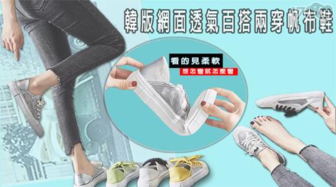 韓系/韓版/韓國/帆布鞋/鞋子/布鞋