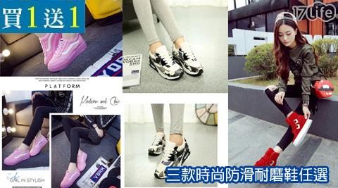 買一送一/增高鞋/休閒鞋/運動鞋