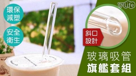 夏殺8折!限時滿額輸入【R1046】一組最低$87!【現貨】獨特斜口設計,手搖杯/冰壩杯都能使用喔!