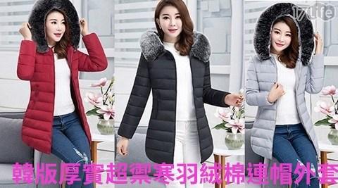 【禦寒限時特賣】韓版厚實超禦寒羽絨棉連帽外套