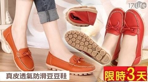 【限時優惠,千人搶購】真皮材質優雅有型、豆豆鞋底止滑紓壓,透氣耐穿鞋款,逛街、上班穿都合宜!防滑耐磨橡膠鞋底,耐磨、舒適