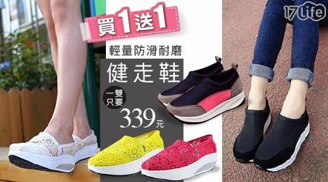 【買一入送一入】輕量防滑耐磨健走鞋任選