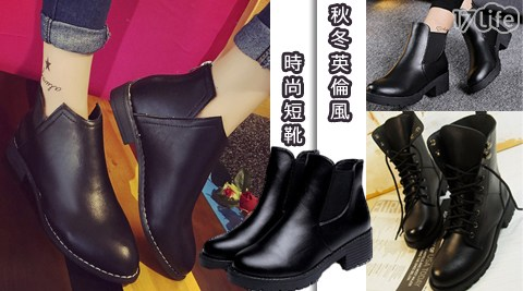 秋冬/英倫//時尚/短靴/靴/中筒靴
