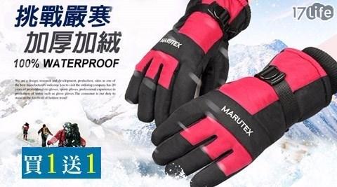 加絨手套/手套/保暖手套