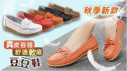 豆豆鞋/懶人鞋/休閒鞋/牛津鞋/真皮/上班/女鞋/防滑鞋/真皮鞋