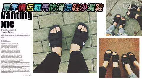 涼鞋/沙灘鞋/拖鞋/情侶鞋