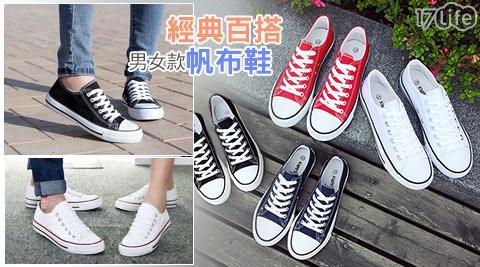 帆布鞋/平底鞋/休閒鞋