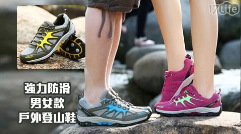 登山鞋/健走鞋/運動鞋