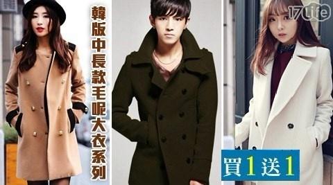 買一送一/外套/毛呢外套/禦寒外套/大衣/衝鋒衣