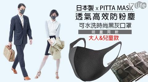 PITTA MASK 可水洗時尚黑灰口罩