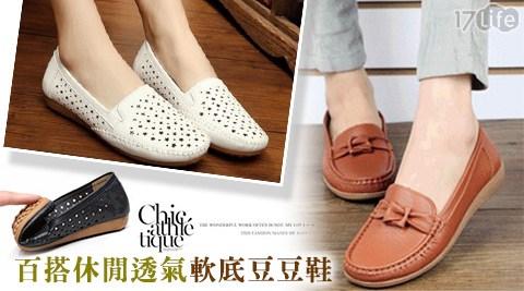 豆豆鞋/鞋/平底鞋