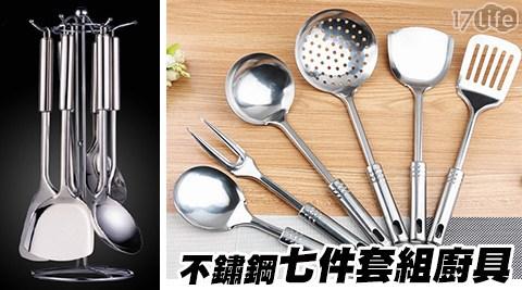 不繡鋼/七件套組/廚具/餐具/410