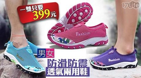 運動鞋/休閒鞋/雨鞋/水陸兩用鞋/鞋子
