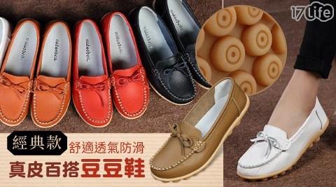 真皮/豆豆鞋/鞋/休閒鞋/平底鞋/toms/懶人鞋/防滑鞋