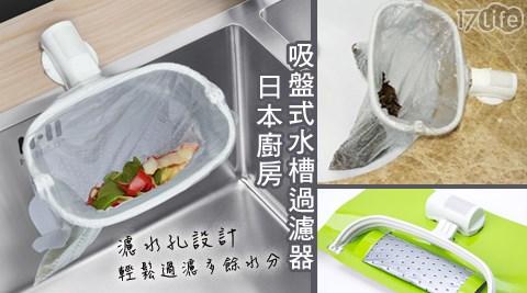 日本/廚房/吸盤式/水槽/過濾器/過濾/過濾袋