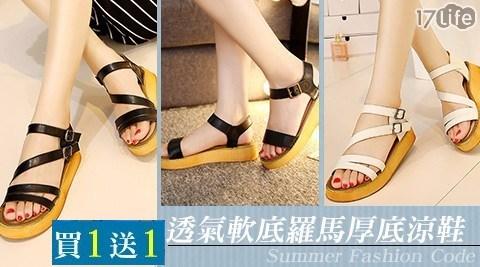 涼鞋/鞋/鞋子/厚底涼鞋/羅馬鞋/女鞋/買一送一
