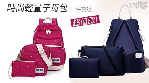 子母包/三件套/包/背包/肩背包
