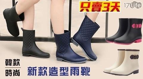 【秒殺特賣】 MINY-韓款時尚防滑造型雨靴