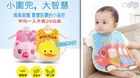 寶寶/防水/防食物掉落/防掉落/圍兜兜/圍兜/幼兒