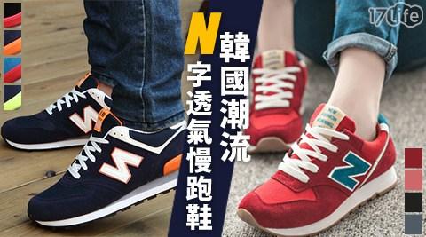 韓國潮流N字透氣慢跑鞋