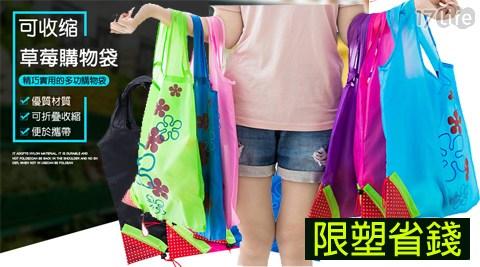 限塑省錢環保大作戰草莓造型便攜式購物袋/購物袋/草莓購物袋/限塑/環保袋