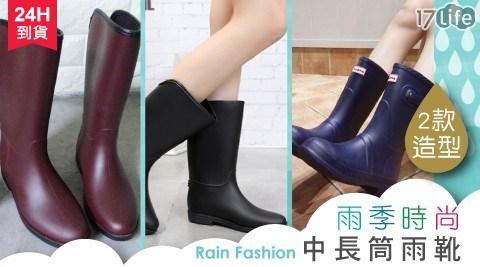 防水/防滑/中長筒/雨靴/靴/雨鞋/短靴/中桶
