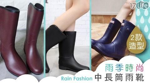 太便宜了!雨天必備的潮流時尚,腳丫子不再溼答答!中高筒身修飾腿型比例穿脫方便,隨意造型都好搭配,雨季也要美美的出門!