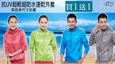 抗漲!買一送一!抗UV超輕超防水速乾材質,連帽設計搭配防潑水的特性,雨天也不怕,袖口彈性處理可防止風