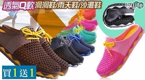 洞洞鞋/沙灘鞋/涼鞋/買一送一/拖鞋/鞋/雨鞋