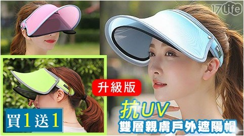 (買一送一)升級版抗UV雙層戶外遮陽帽