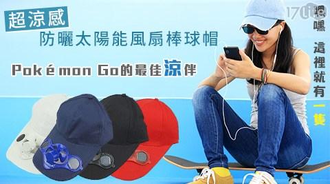超涼感/涼感/防曬/太陽能/風扇/棒球帽/帽子