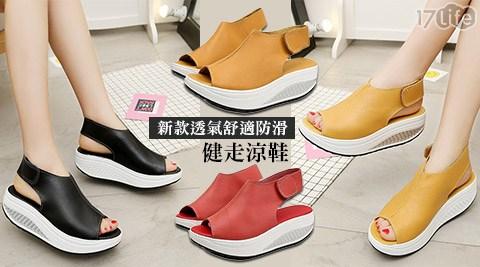 【買一送一】新款透氣舒適防滑健走涼鞋