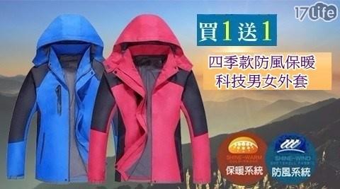 (買一送一)四季款防風科技男女外套