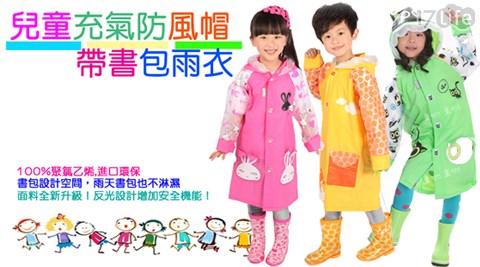 【買一送一】時尚充氣兒童防風帽帶雨衣