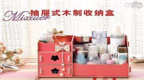 木質桌面化妝收納盒/收納盒/收納