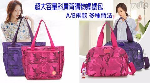 購物包/媽媽包/購物袋/肩背包/大容量