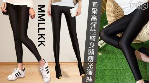 褲/彈性/修身/顯瘦/光澤褲/內搭褲