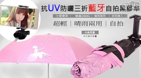 繽紛抗UV防曬三折藍牙自拍黑膠傘