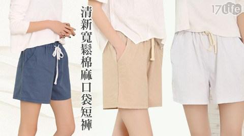 棉麻/短褲/褲子/買一送一