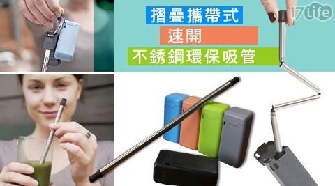 吸管/不鏽鋼吸管/折疊式吸管/攜帶式吸管/玻璃吸管