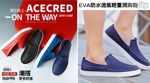 雨天也可放心穿!鏤空鞋面時尚有型,高彈EVA橡膠材質輕盈裸感、防水透氣,彈性佳且抓地力強,雙足超健康