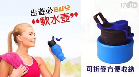 安全/環保/運動/可伸縮水壺/水壺