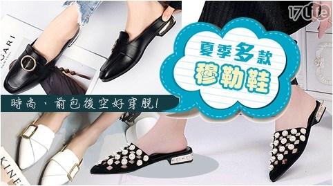 平底鞋/穆勒鞋/涼鞋/歐美涼鞋/拖鞋/包鞋
