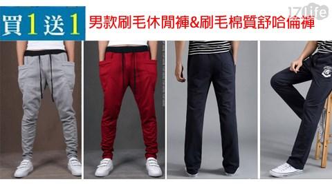 買一送一/棉褲/刷毛棉褲/休閒褲/加絨褲/運動褲/褲