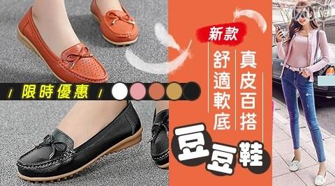 豆豆鞋/真皮鞋/休閒鞋/上班鞋/牛津鞋/輕便鞋/皮鞋/女性工作鞋/女休閒鞋/女皮鞋/OL必備鞋款/女鞋