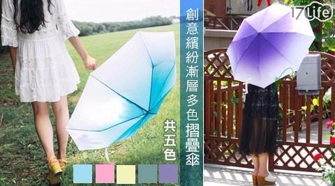 創意/繽紛/漸層/多色/自動開傘/買一送一/傘/雨傘/自動傘/摺疊傘/雨具