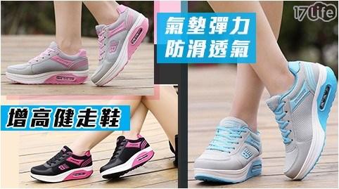 健走鞋/休閒鞋/運動鞋/鞋